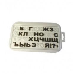 'Алфавит русский' пластиковая форма для шоколада (MF)