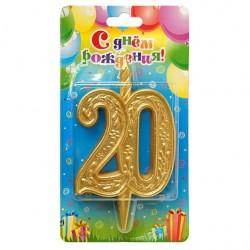 'Юбилейная золото №20' свеча для торта