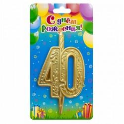 'Юбилейная золото №40' свеча для торта