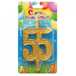 'Юбилейная золото №55' свеча для торта