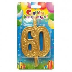 'Юбилейная золото №60' свеча для торта