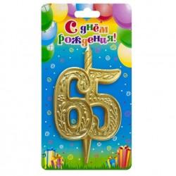 'Юбилейная золото №65' свеча для торта