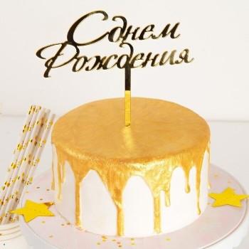 'С днем рождения' топпер для торта пластик ЗОЛОТО 4716661