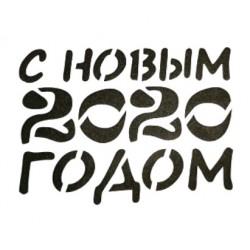Трафарет 'С Новым 2020 годом' LC-00008180