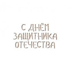 Трафарет «С днем защитника Отечества» LC-00008697