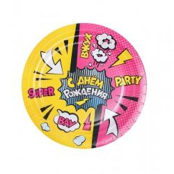Тарелка бумажная «С днём рождения», super party, 18 см (10 шт) 4810530