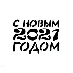 Трафарет для пряников 'С Новым годом' LC-00006983 пластик