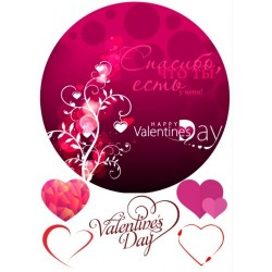 'С днем святого валентина5'вафельная картинка,A4