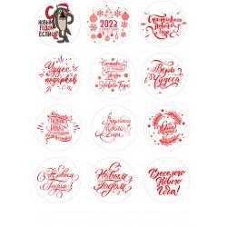 Новый год на капкейки 4 картинка на сахарной бумаге,A4