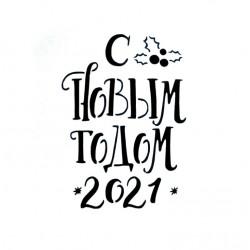 Трафарет для пряников 'С Новым 2021 годом' LC-00006983 пластик