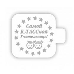 Трафарет для пряника Самой классной учительнице 9*9см ШК-35