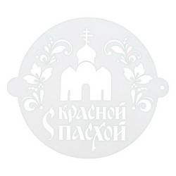 Трафарет для выпечки «С красной Пасхой», 19.5х17 см