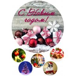 'Новый год6'картинка на сахарной бумаге,A4