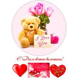 'С днем святого валентина1'картинка на сахарной бумаге,A4