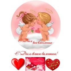 'С днем святого валентина2'картинка на сахарной бумаге,A4