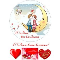 'С днем святого валентина3'картинка на сахарной бумаге,A4